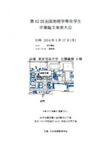 2014program